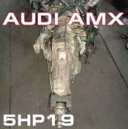 АКПП AUDI AMX | Установка Гарантия Кредит 5HP19