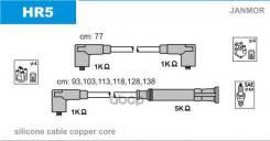 Комплект Проводов Зажигания Bmw: 3 75-84, 3 82-92, 3 Touring 87-94, 3 Кабрио 85-93, 5 80-90 Janmor арт. HR5 HR5