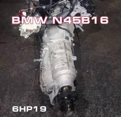 АКПП BMW N45B16 | Установка Гарантия Кредит 6HP19