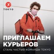 Курьер. ИП Ницора А.В. Проспект Острякова 8