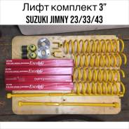 Лифт-комплект. Suzuki Jimny, JB23W, JB33W, JB43, JB43W Suzuki Jimny Wide, JB33W, JB43W. Под заказ