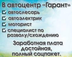 Автослесарь. ООО Автотехцентр «ГАРАНТ». Улица Андреевская 14