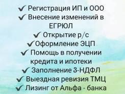 """Бухгалтерские услуги """"ЮЛа"""""""