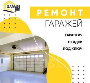 Ремонт и обустройство гаража «под ключ». Договор! Гарантия! Скидки!