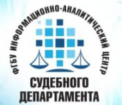 Специалист технической поддержки. ФГБУ ИАЦ Судебного департамента. Улица Ленинградская 44