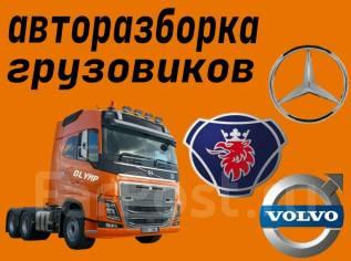 Автомобиль в разбор Volvo FH, FM. кузова, двс, и акпп