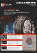 Bridgestone Blizzak Ice, 215/60 R16 99T