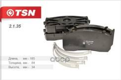 Колодки Тормозные Передние Mercedes / Man / Газ TSN арт. 2.1.35 2135