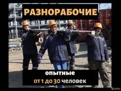 Разнорабочие Новосибирск