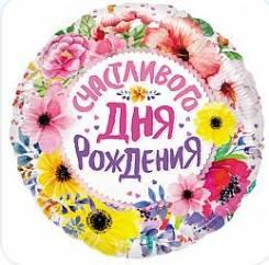 Шар (18''/46 см) Круг, Счастливого Дня Рождения (цветы), 1 шт. в упак. Falali