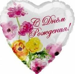 Шар (18''/46 см) Сердце, С Днем Рождения (цветы), Белый, 1 шт. CTI