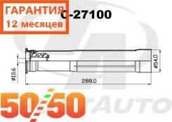 Защитный комплект Амортизатора C-27100 Trustauto Гарантия 1 год