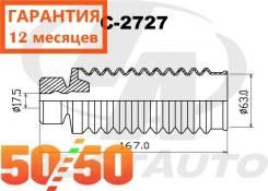 Защитный комплект Амортизатора C-2727 Trustauto Гарантия 1 год