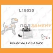 Лампа ксенон D1S 12V 35W PK32d-2 6000K LYNX / L19535. Гарантия 24 мес. В Наличии L19535