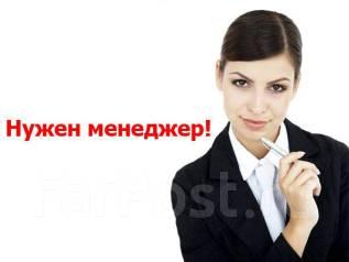 Менеджер по продажам. ИП Лушникова О.Г. Улица Хабаровская 36