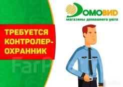 Охранник-контролер. ИП Гарянин С.Г. Улица Посьетская 19