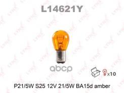 Лампа Накаливания P21/5w S25 12v21/5w Ba15d Amber LYNXauto арт. L14621Y Lynxauto