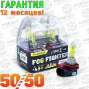 Лампа высокотемпературная (комплект 2 шт. ) AB3011 Avantech Гарантия 12 месяцев!