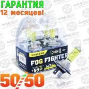 Лампа высокотемпературная FOG Fighter, комплект 2 шт. AB3007 Avantech Гарантия 12 месяцев!
