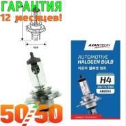 Лампа головного света AB0015 Avantech Гарантия 12 месяцев!