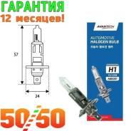 Лампа головного света AB0001 Avantech Гарантия 12 месяцев!