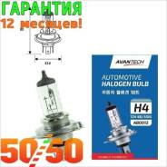 Лампа головного света AB0012 Avantech Гарантия 12 месяцев!