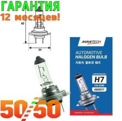 Лампа головного света AB0017 Avantech Гарантия 12 месяцев!