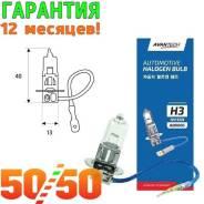 Лампа головного света AB0006 Avantech Гарантия 12 месяцев!