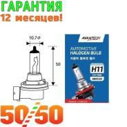 Лампа головного света AB0032 Avantech Гарантия 12 месяцев!
