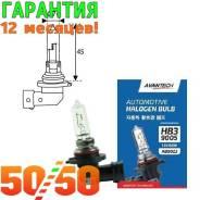 Лампа головного света AB0023 Avantech Гарантия 12 месяцев!