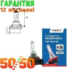 Лампа головного света AB0039 Avantech Гарантия 12 месяцев!