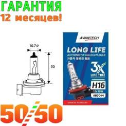 Лампа головного света Long Life AB0044 Avantech Гарантия 12 месяцев!