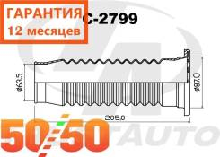 Защитный комплект Амортизатора C-2799 Trustauto