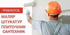 Маляр-плиточник-слесарь-сантехник-отделочник. ИП Борисова. Улица Калинина 12