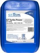 GT Oil GT Turbo Power