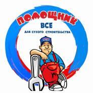 """Автомеханик. ООО """"Помощник"""". Улица Сахалинская 10"""