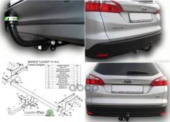 Тсу Для Ford Focus 3 ( Универсал) 2010 - .. Leader Plus арт. F119A