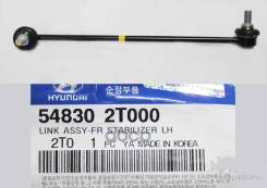 Тяга Стабилизатора Переднего Левая Hyundai-KIA арт. 54830-2T000 54830-2t000 Hyundai/Kia 548302T000