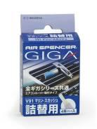 Элемент сменный для ароматизатора GIGA - MARINE SQUASH V-91 EIKOSHA