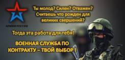 Военнослужащий по контракту. ФГКУ войсковая часть 52015