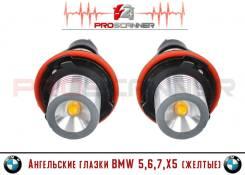 Ангельские глазки BMW 5, 6, 7, X5 (желтые)
