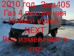 ГАЗ ГАЗель Бизнес. Продам газель Бизнес 2010год ЗМЗ405, 2 400куб. см., 1 500кг., 4x2