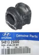 Втулка Стабилизатора Переднего Hyundai/Kia 54813-2s000 Hyundai-KIA арт. 54813-2S000 548132S000