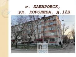 1-комнатная, улица Королёва 12б. Индустриальный, агентство, 30,5кв.м.