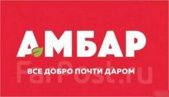 """Грузчик. ООО """"РозТех 25"""". Проспект Находкинский 5"""