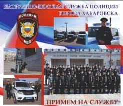 Полицейский. ОБ ППСП УМВД России по г. Хабаровску. Улица Карла Маркса 199 Б