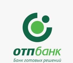 Менеджер по продажам финансовых услуг. АО «ОТП Банк». Улица Уборевича 5а