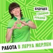 "Кассир. ООО ""Леруа Мерлен Восток"". Улица Махалина 43"