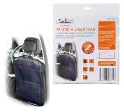 Накидка защитная на спинку переднего сидения (56*42 см), прозрачная