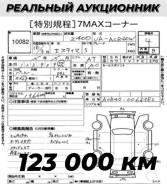 Двигатель в сборе 2AZ-FE Toyota Estima ACR40 ACR30